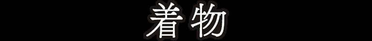 江戸小紋「葵」