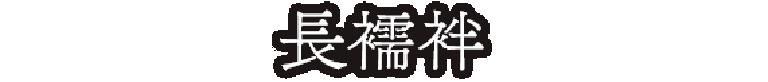 正絹長襦袢「昌慶」