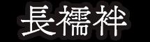 正絹長襦袢「カラフル菊華」