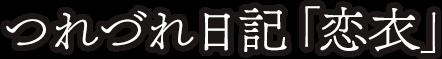 江戸小紋に結城紬(その2)