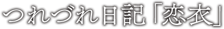 GW会津レポ①~神秘の湖沼